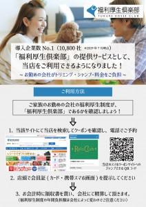 福利厚生サービスポスター