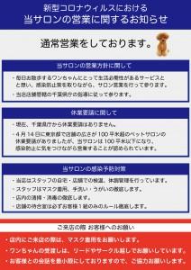 コロナ営業方針_kennel